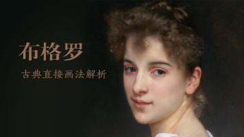 【VIP】(五)布格罗-古典直接画法解析/手绘/写实/绘画美术/画画
