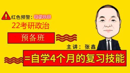 领跑22考研—张鑫政治预备班(录播合集)