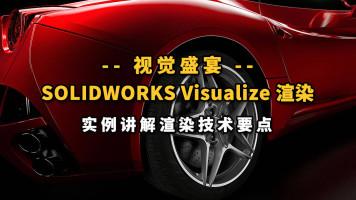 视觉盛宴SOLIDWORKS Visualize 渲染实例讲解