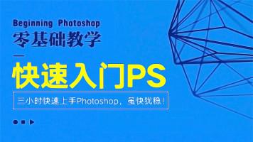 PS/免费PhotoShop设计基础入门教程/ps教程/ps基础/ps实操课