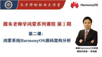 鸿蒙系统Harmonyos源码架构分析-第1期第2课