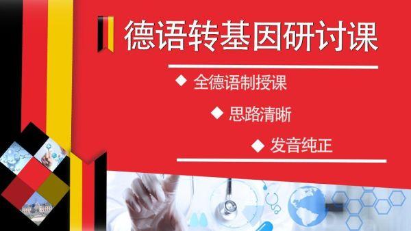 【欧亚外语】德语视频德语学术研讨会:转基因