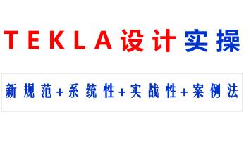 建筑结构-TEKLA(xsteel)就业实战包会课程 含答疑 工程师必学