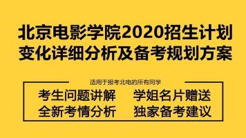 北京电影学院2020招生计划变化详细分析及备考规划方案