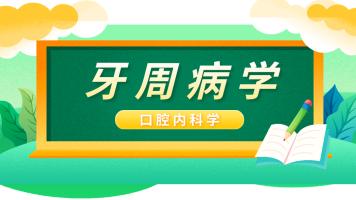 口腔执业/助理医师历年真题之牙周病学