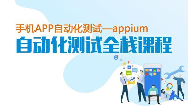 [小薇班]APPIUM自动化测试 优酷APP测试脚本编写实例
