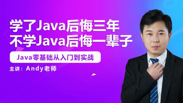 学了Java后悔三年,不学Java后悔一辈子