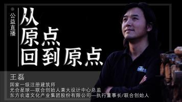 《从原点回到原点》王磊老师公益直播课