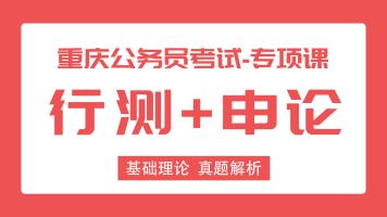 重庆公务员《行测+申论》128课时 专项+真题 课程