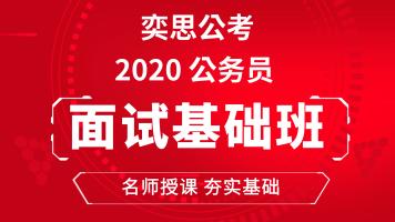 【奕思公考】2020公务员国考/联考/省考面试基础精讲班