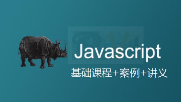 前端开发js基础课程及案例加讲义