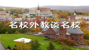 IVYPATH藤盟计划-世界名校外教谈如何准备升常春藤大学