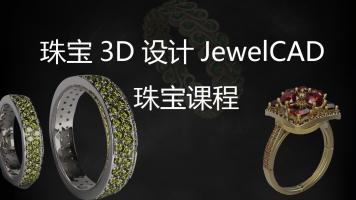 JewelCAD珠宝课程