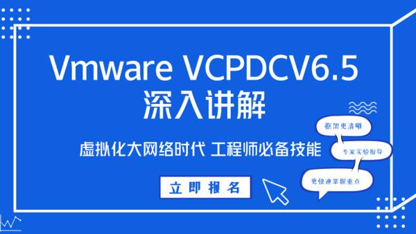 Vmware VCP-DCV6.5深入讲解 虚拟化大网络时代 工程师必备技能