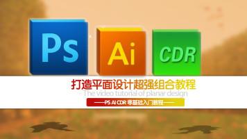 平面设计全套AI/CDR/PS教程视频PhotoShop/illustrator/CorelDRAW