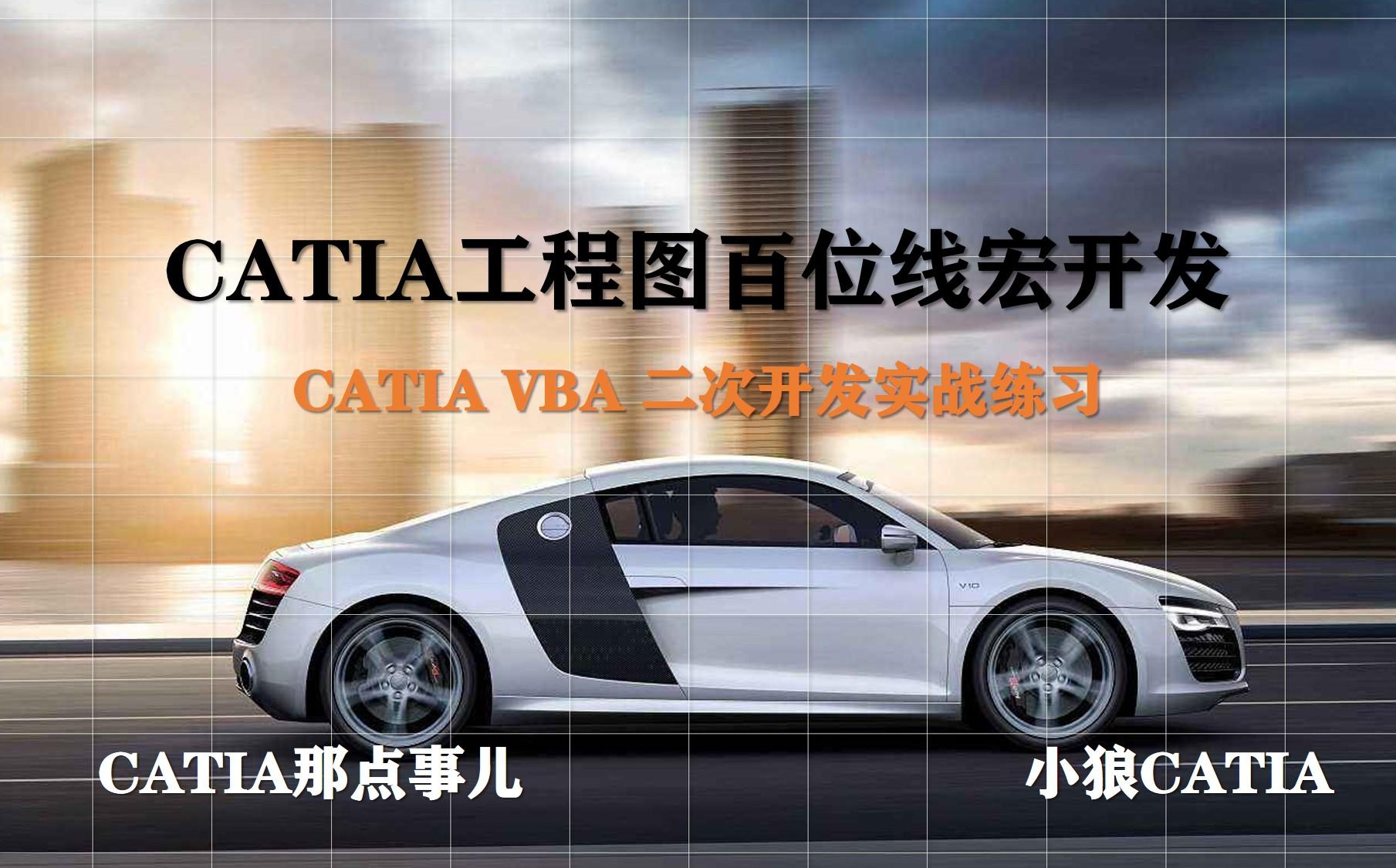 实战-百位线插件编写-CATIA VBA/宏 二次开发