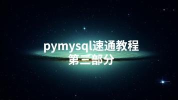 pymysql速通教程_第三部分