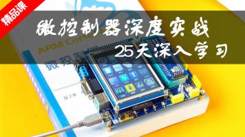 嵌入式ARM Cortex-M0微控制器深度实战【单片机】