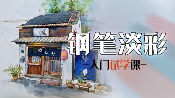 【试学】钢笔淡彩/手绘/钢笔画/淡彩/水彩/美术/画画/绘画