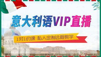 欧亚外语:意大利语VIP直播课程零基础到出国直达班视频教程