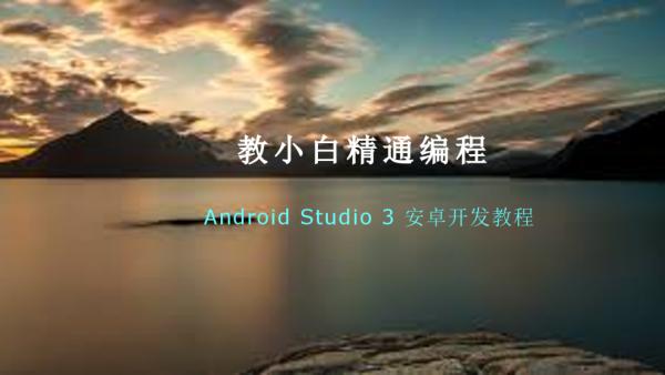 Android Studio 3安卓开发起步