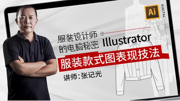 服装设计师的电脑秘密 | Illustrator服装款式图表现技法