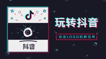 《抖音》logo演绎动画案例