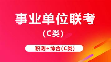 2021事业单位联考C类笔试精讲班