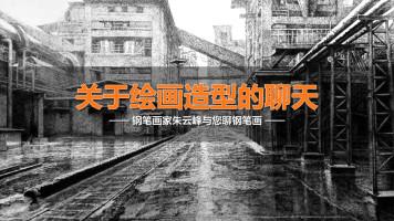 朱云峰对话钢笔画—关于绘画造型的聊天【重彩堂教育】