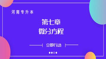 河南专升本高等数学/高数【第七章  微分方程】
