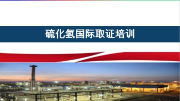 硫化氢国际取证培训