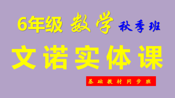 6年级数学同步课-文诺实体课-张奎敬讲数学