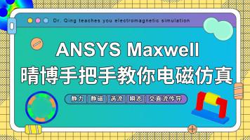 乐仿ANSYS Maxwell电磁分析-公开课