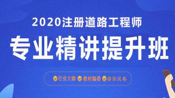 【教材编委】2020道路工程师专业精讲提升班【国和网校】