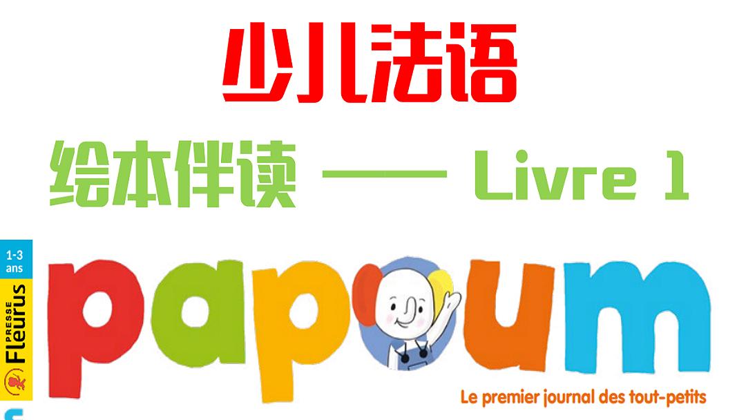 少儿法语-绘本伴读时光 法国原版绘本Papoum Livre 1