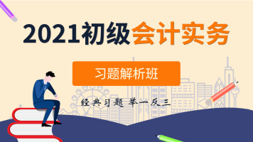 2021初级会计实务【习题班】