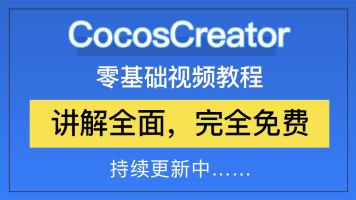 【收藏级】Cocos Creator零基础游戏开发视频教程【持续更新中.】