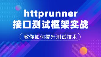 【码同学】软件测试之HttpRunner接口测试框架实战