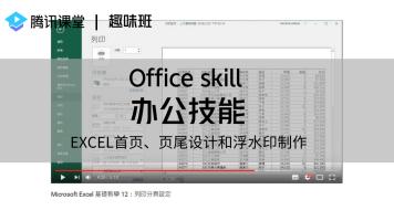 趣味班 办公技能——EXCEL首页、页尾设计和浮水印制作