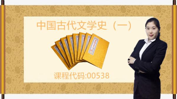 自考中国古代文学史一(00538)
