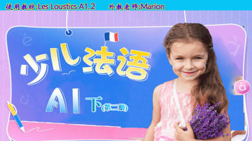 法来欧法语少儿法语Les Loustics A1.2(共32节)
