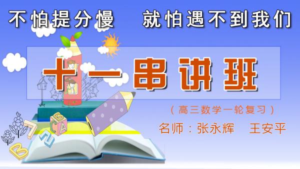 高考数学十一国庆串讲班