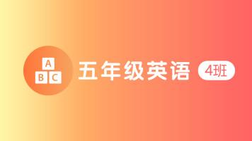 成芳教育-小学英语五年级