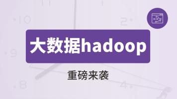 Hadoop核心技术,大数据机器学习Flink/Spark/Storm【咕泡学院】
