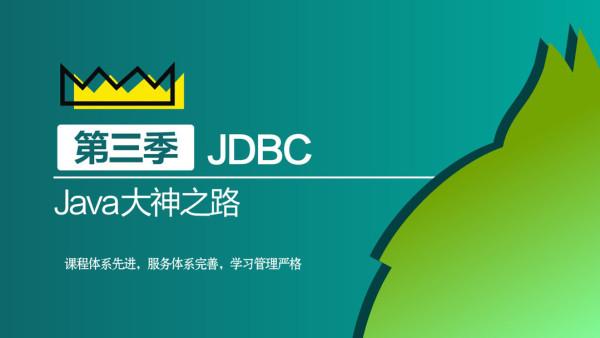 Java大神之路(第三季 JDBC)