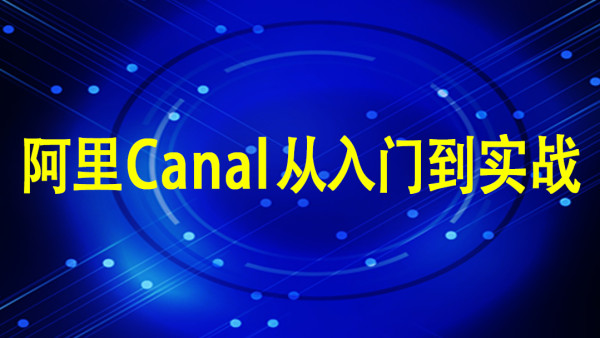 阿里Canal从入门到实战【大讲台】