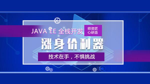 JavaWeb开发核心课程-【黑马先锋】