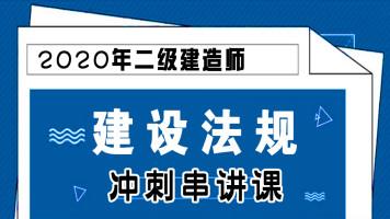 【游一男】2020年二建二级建造师建设法规冲刺课