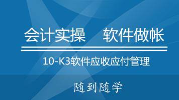 10K3软件应收应付管理