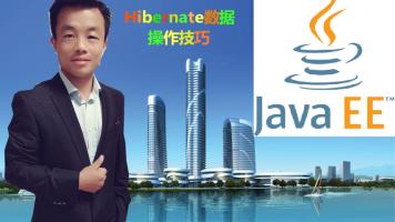 JavaEE全栈工程师系列课程(22)